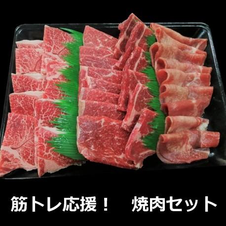 【筋トレ応援!】 焼肉セット ※