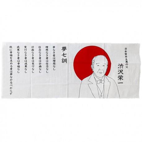 渋沢栄一の『夢七訓』手ぬぐい