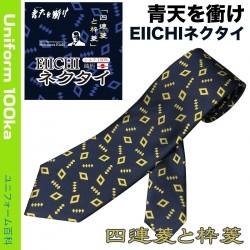 [青天を衝け]渋沢栄一ネクタイ~四連菱と枠菱~ シルク100%織り柄