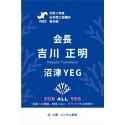令和3年度 日本YEG出向者 名札