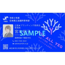 R3年度日本YEG出向者名刺【青_背景_100枚】増刷