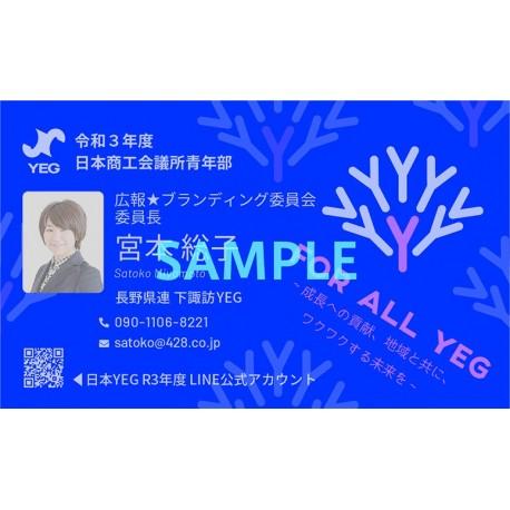 R3年度日本YEG出向者名刺【青_背景_200枚】増刷