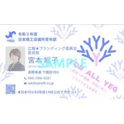 R3年度日本YEG出向者名刺【白_背景_100枚】増刷