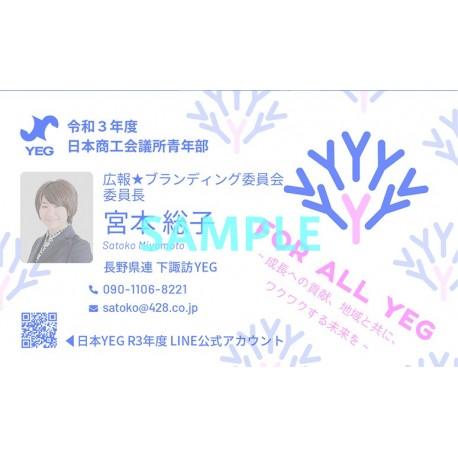 R3年度日本YEG出向者名刺【白_背景_300枚】増刷