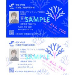 R3年度日本YEG出向者名刺【青&白_各100枚_合計200枚】増刷