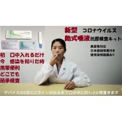 YEG人に最適 口入れるだけ コロナ飴式唾液抗原検査キット 痛みなし どこでもコロナ検査 送料無料