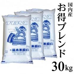 送料無料【特価品】国内産 お得ブレンド30kg(10kg×3) ※