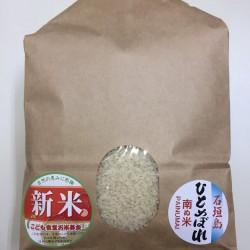 【送料無料】日本一早い新米 石垣島ひとめぼれ3㎏ ※