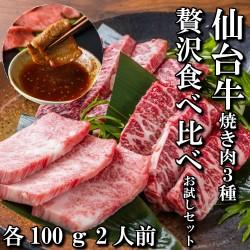 仙台牛焼き肉3種贅沢食べ比べお試しセット(各100g)送料無料