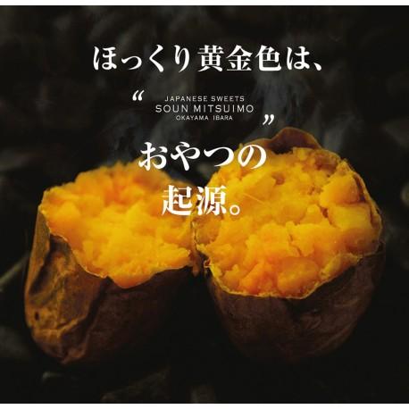 「早雲蜜芋」 ひゃっこいも (冷凍)焼き芋 ※