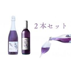 【紫ワインセット】パープルレイン&スパークリング