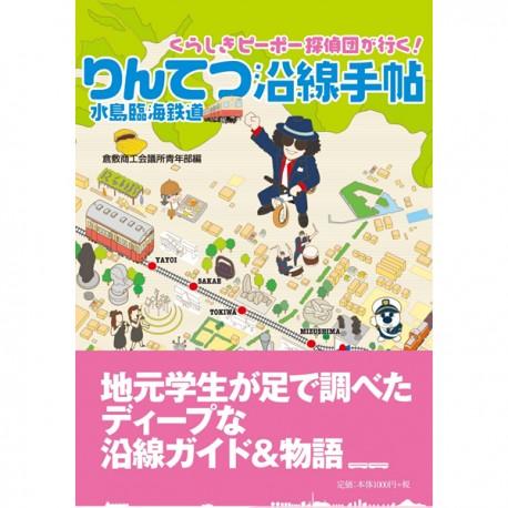 りんてつ沿線手帖(倉敷YEG 創立20周年記念事業で作成)