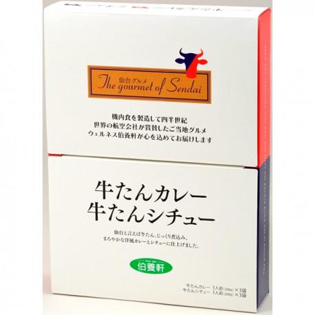 牛たんカレー・シチューセット(各3食入り)