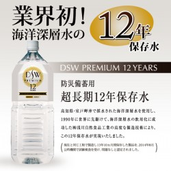 業界初!! 12年保存水2,000ml×6本【防災・災害・備蓄・非常】