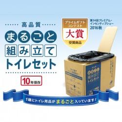まるごと組立トイレセット20回分【防災・災害・備蓄・非常】