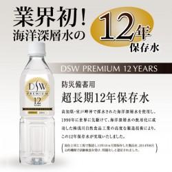 業界初!! 12年保存水500ml×24本【防災・災害・備蓄・非常】