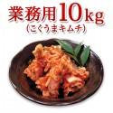 【飲食店様必見!たっぷり入ってこのお値段】業務用白菜キムチ10キロ