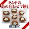 【キムチのカワシマ絶品オールキムチ】7個セット/絶品白菜2、湯葉、もやし、キュウリ、ニラ、大根 ※