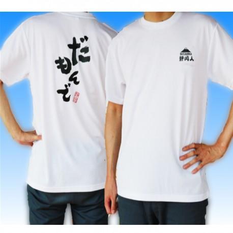 静岡人『だもんで』Tシャツ