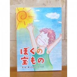 絵本『ぼくの宝もの』(送料無料)