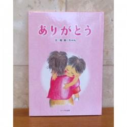 絵本『ありがとう』(送料無料)