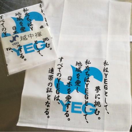 『YEG宣言ふんどし』 長井YEGふんどし直前会長プロデュース
