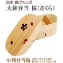 曲げわっぱ 大和 弁当箱 小判 桜 仕切り付き ナチュラル 木製 ランチボックス 2段
