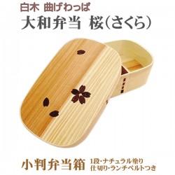 曲げわっぱ 大和 弁当箱 小判 桜 仕切り付き ナチュラル 木製 ランチボックス 1段