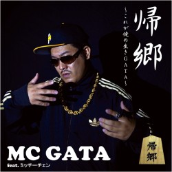 【CD】MCGATA ファーストシングル 「帰郷~これが俺の生きGATA」