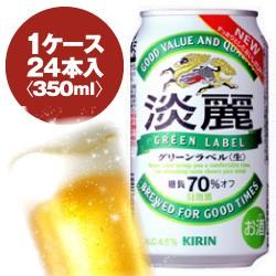キリン麒麟淡麗 グリーンラベル 350ml缶 1ケース(24入)最大3ケースまで同梱可能!