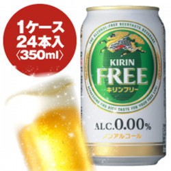 キリンフリー 350ml缶 1ケース〈24入〉ノンアルコールテイスト飲料