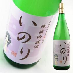 京極マリアのお酒です。【池田酒造】 いのり 純米吟醸 1.8L