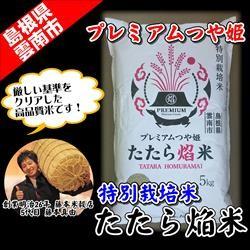特別栽培米 島根県雲南市プレミアムつや姫「たたら焔米」5kg