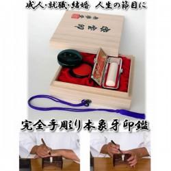 男性用/認印/本象牙上材/型押ワニ皮ケース【完全手彫り印鑑の通販・ケース付き印鑑セット】