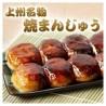 焼きまんじゅう 24個(6串分)群馬のご当地グルメ 美濃屋 (冷凍) ※
