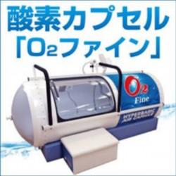 酸素カプセル O2ファイン  疲労回復 リフレッシュ リラクゼーションに