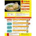 【むつYEG】 宮本プロディース 煮干ラーメン。 2食乾燥麺 『期間限定品』