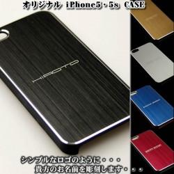 【iPhone5s・5用オリジナルケース】ブランド品のロゴのような名入れ彫刻iphoneカバー