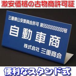 古物商許可証・古物商プレート・質屋・古物商許可プレート・標識の作成通販プレート色・書体も選べます。