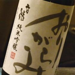 【福島白河】【YEG杜氏】白陽 純米吟醸 おりがらみ 1800ml
