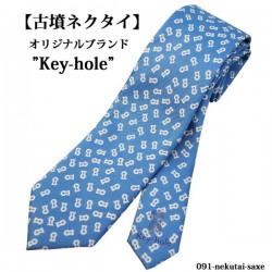 【古墳ネクタイ】古代デザイン鍵穴 絹 サックス