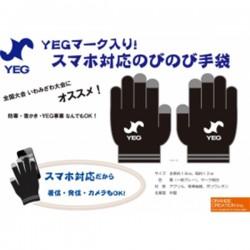 【YEGマーク】 スマホ対応のびのび手袋