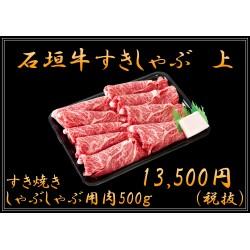 石垣牛 すき焼き・しゃぶしゃぶ (上)500g ※