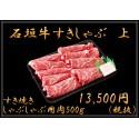すきやきしゃぶしゃぶ用肉500g ※