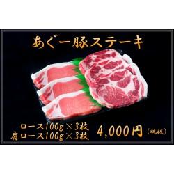 あぐー豚ステーキ