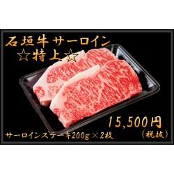 石垣牛サーロインステーキ☆特上☆ ※