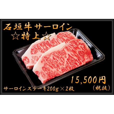 石垣牛サーロインステーキ☆特上☆