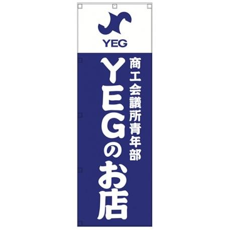 YEGのお店 のぼり