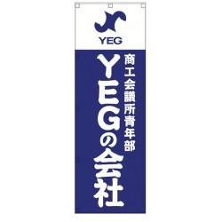 YEGの会社 のぼり