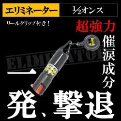催涙スプレー エリミネーター クイックドロー 1/2オンス